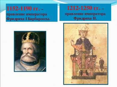 1152-1190 гг. – правление императора Фридриха I Барбароссы. 1212-1250 гг. – п...