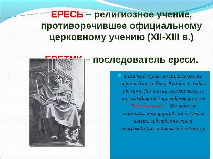 ЕРЕСЬ – религиозное учение, противоречившее официальному церковному учению (X...
