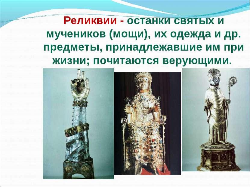 Реликвии - останки святых и мучеников (мощи), их одежда и др. предметы, прина...