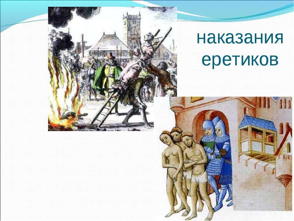 наказания еретиков