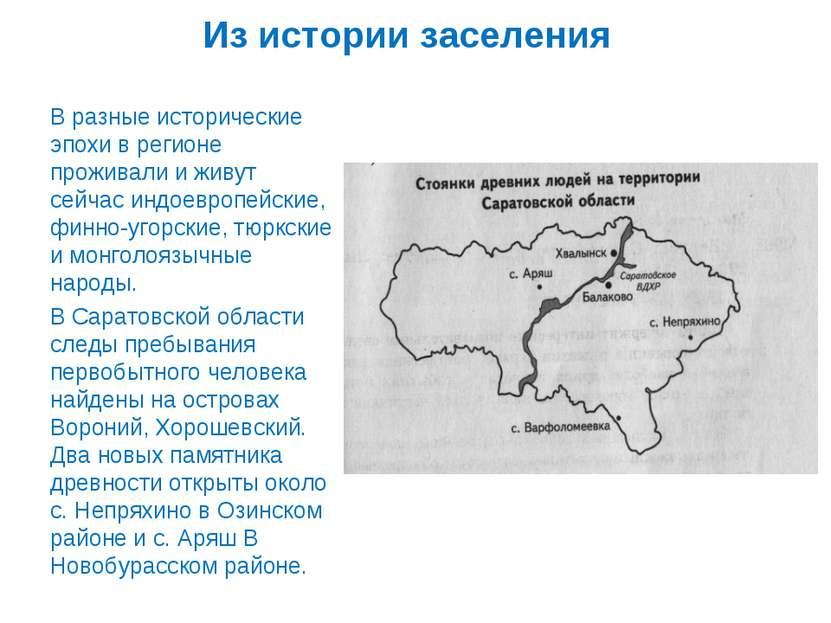 Из истории заселения В разные исторические эпохи в регионе проживали и живут ...