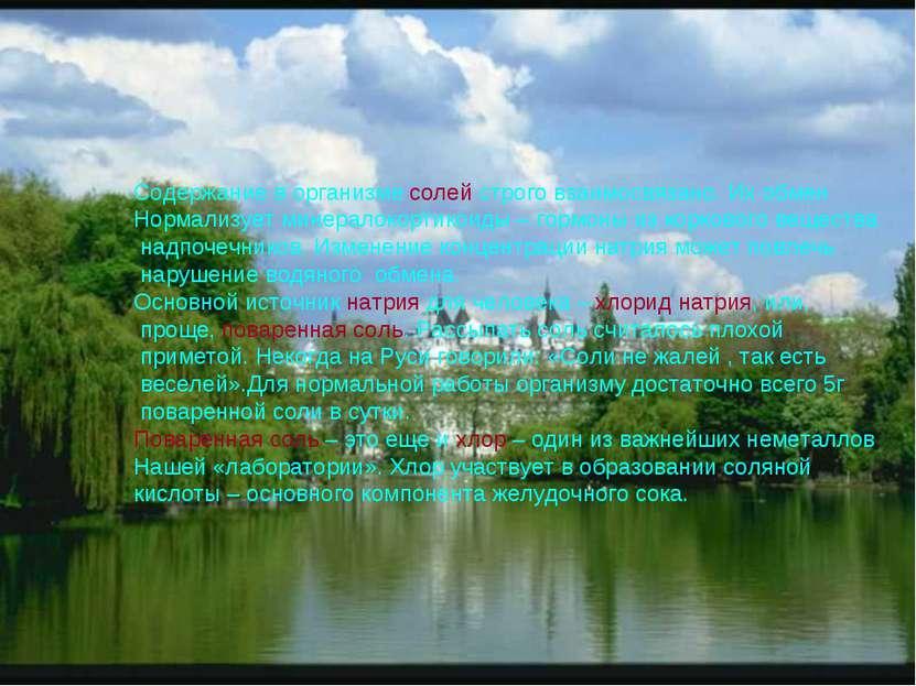 Содержание в организме солей строго взаимосвязано. Их обмен Нормализует минер...