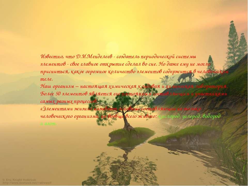 Известно, что Д.И.Менделеев - создатель периодической системы элементов - сво...