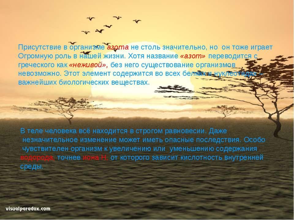 Присутствие в организме азота не столь значительно, но он тоже играет Огромну...