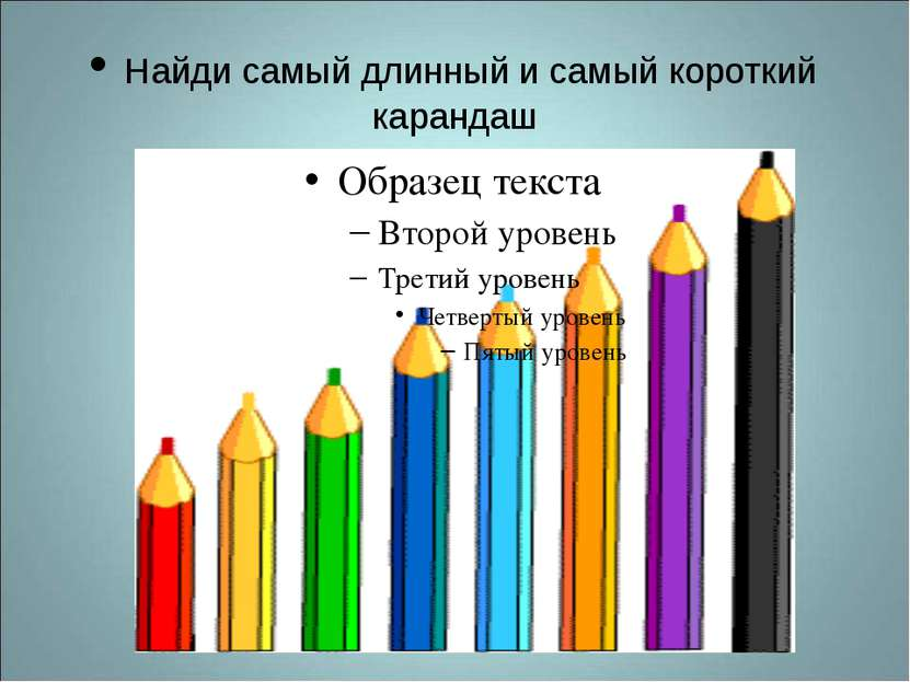 Найди самый длинный и самый короткий карандаш