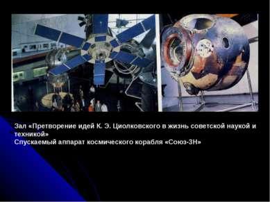 Зал «Претворение идей К. Э. Циолковского в жизнь советской наукой и техникой»...