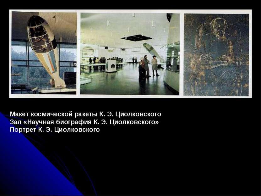 Макет космической ракеты К. Э. Циолковского Зал «Научная биография К. Э. Циол...