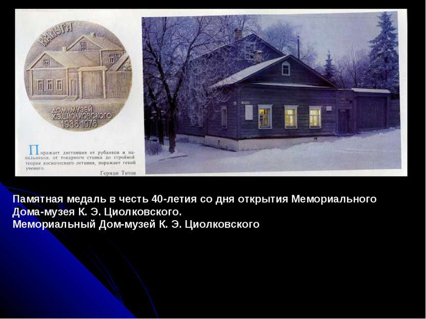 Памятная медаль в честь 40-летия со дня открытия Мемориального Дома-музея К. ...