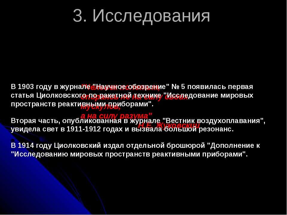 "3. Исследования ""Человек полетит, опираясь не на силу своих мускулов, а на си..."
