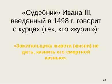 «Судебник» Ивана III, введенный в 1498 г. говорит о курцах (тех, кто «курит»)...