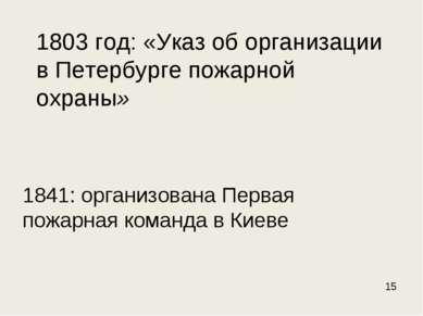 1803 год: «Указ об организации в Петербурге пожарной охраны» 1841: организова...