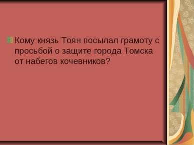 Кому князь Тоян посылал грамоту с просьбой о защите города Томска от набегов ...