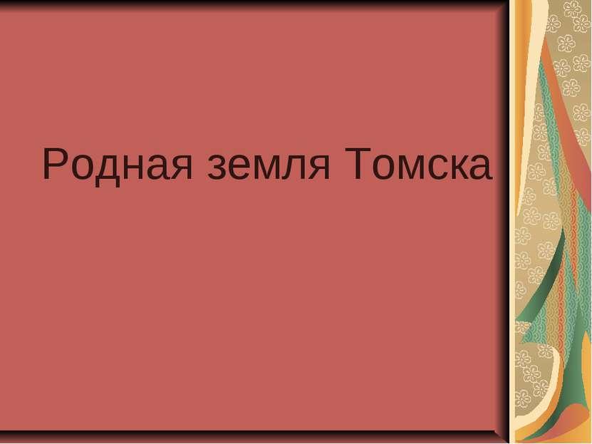 Родная земля Томска