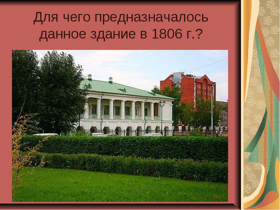 Для чего предназначалось данное здание в 1806 г.?