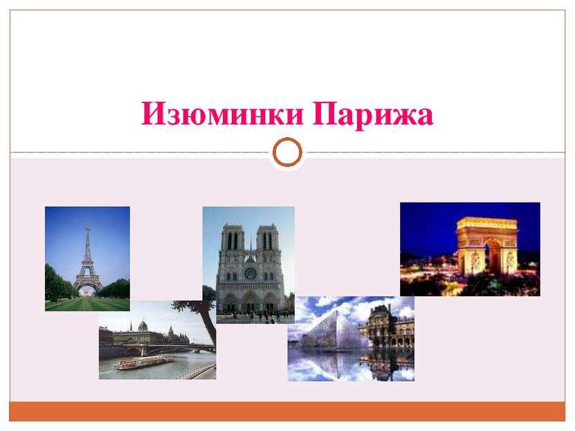 Изюминки Парижа