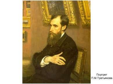 Портрет П.М.Третьякова