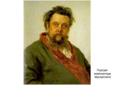 Портрет композитора Мусоргского