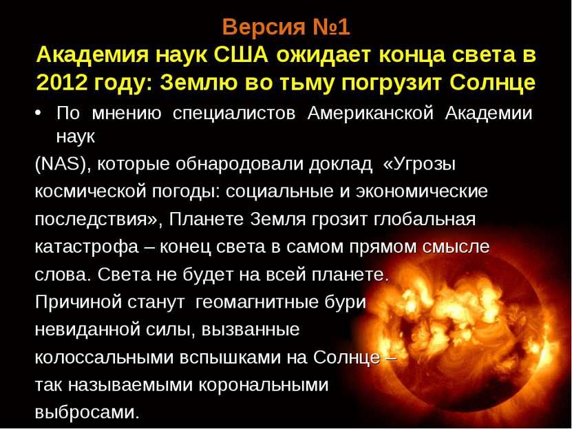 Версия №1 Академия наук США ожидает конца света в 2012 году: Землю во тьму по...