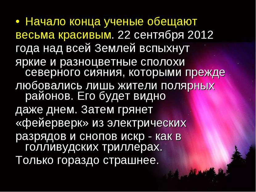 Начало концаученыеобещают весьма красивым. 22 сентября2012 года над всей ...