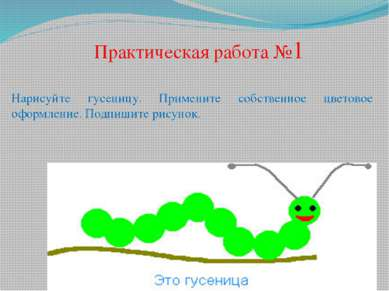 Практическая работа №1 Нарисуйте гусеницу. Примените собственное цветовое офо...