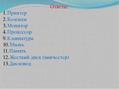 Ответы: Принтер Колонки Монитор Процессор Клавиатура Мышь Память Жесткий диск...