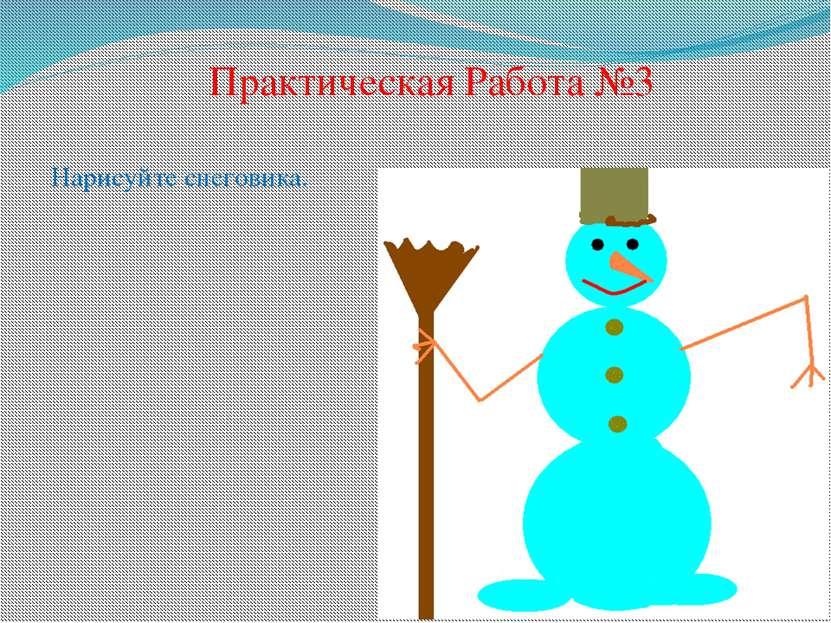 Практическая Работа №3 Нарисуйте снеговика.
