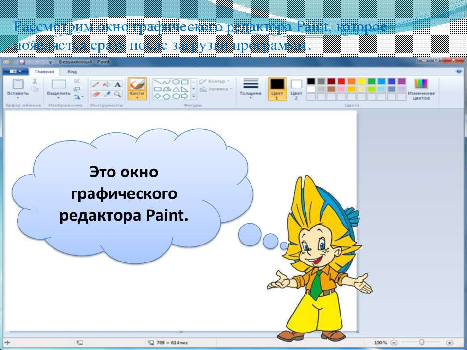 Рассмотрим окно графического редактора Paint, которое появляется сразу после ...