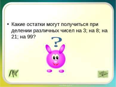 Какие остатки могут получиться при делении различных чисел на 3; на 8; на 21;...