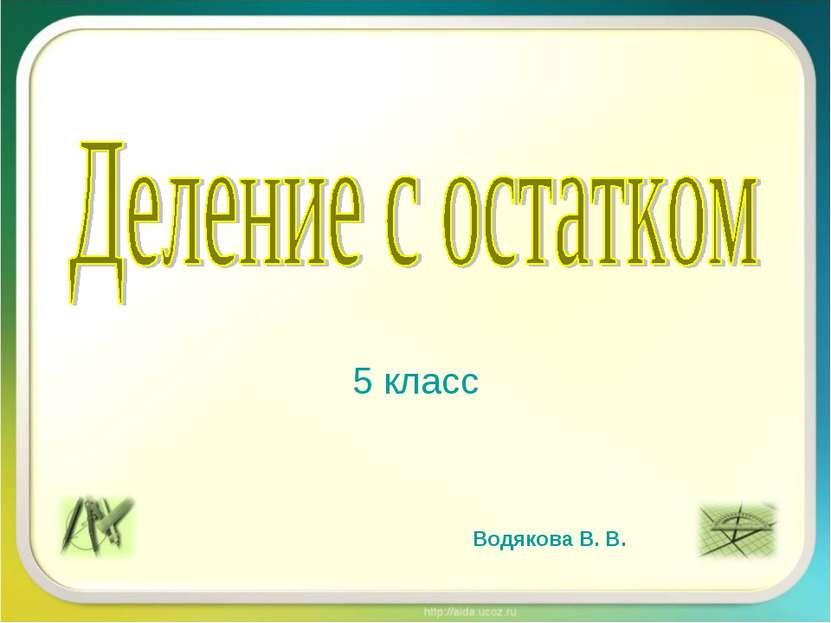 5 класс Водякова В. В.