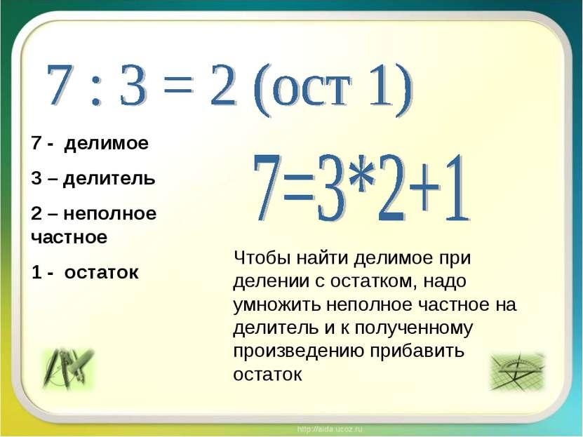 7 - делимое 3 – делитель 2 – неполное частное 1 - остаток Чтобы найти делимое...