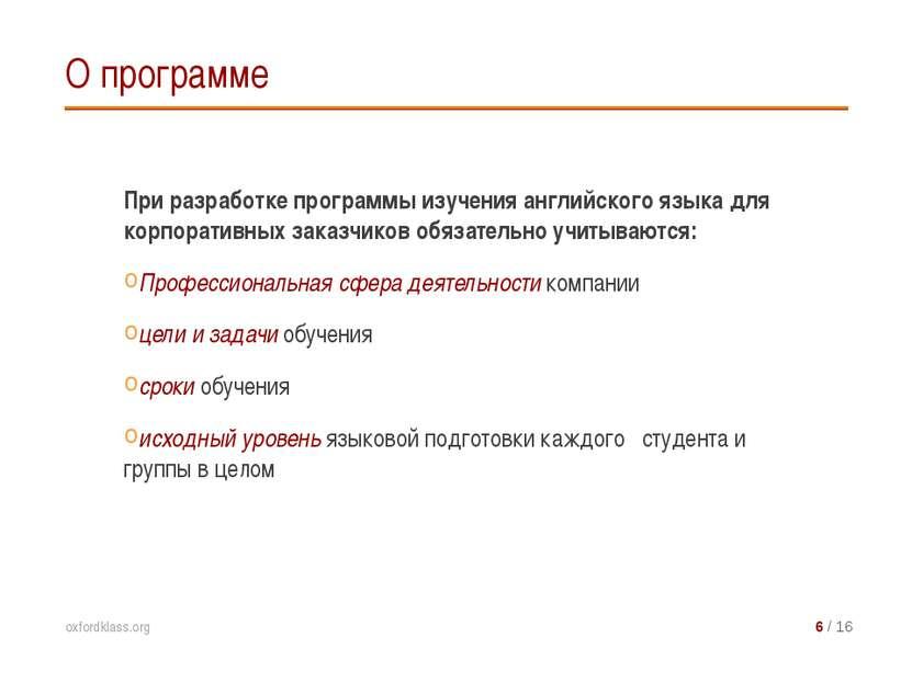 При разработке программы изучения английского языка для корпоративных заказчи...