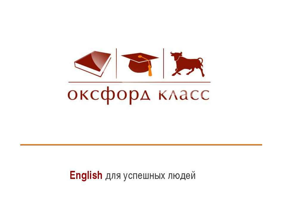 English для успешных людей