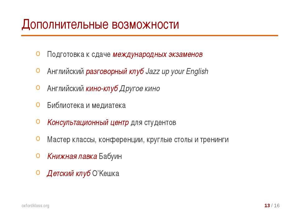 Подготовка к сдаче международных экзаменов Английский разговорный клуб Jazz u...