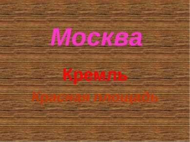 Москва Кремль Красная площадь