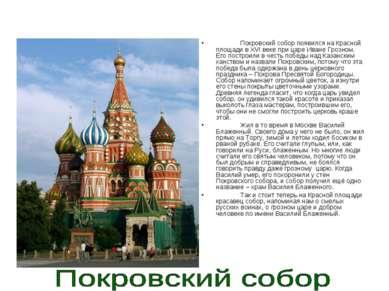 Покровский собор появился на Красной площади в ХVI веке при царе Иване Грозно...