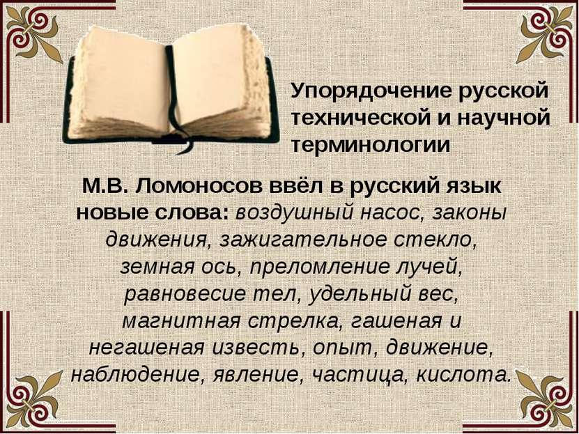 Упорядочение русской технической и научной терминологии М.В. Ломоносов ввёл в...