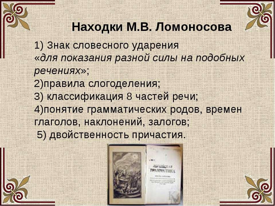 Находки М.В. Ломоносова 1) Знак словесного ударения «для показания разной сил...