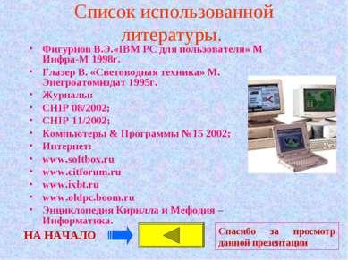 Список использованной литературы. Фигурнов В.Э.«IBM PC для пользователя» М Ин...