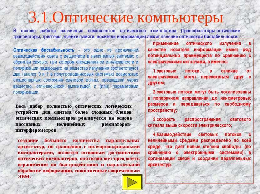 3.1.Оптические компьютеры В основе работы различных компонентов оптического к...