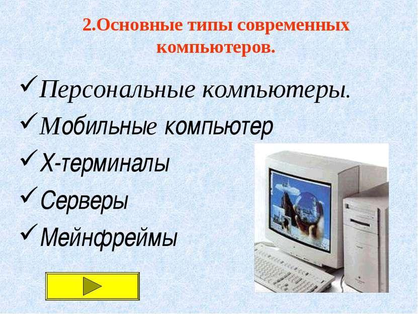 Персональные компьютеры. Мобильные компьютер X-терминалы Серверы Мейнфреймы 2...