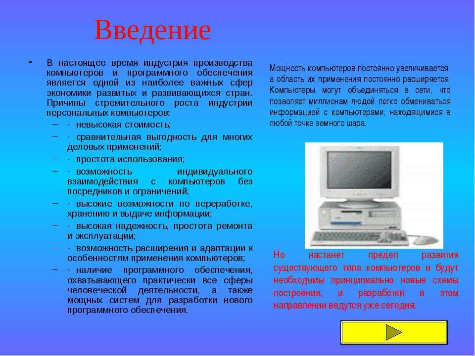 Введение В настоящее время индустрия производства компьютеров и программного ...
