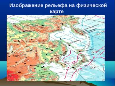 Изображение рельефа на физической карте