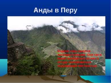 Анды в Перу Издали горы кажутся легкодоступными. Они так и манят взобраться н...