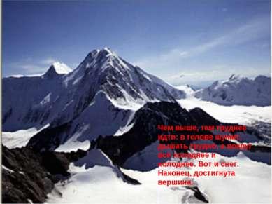 Чем выше, тем труднее идти: в голове шумит, дышать трудно, а вокруг всё холод...