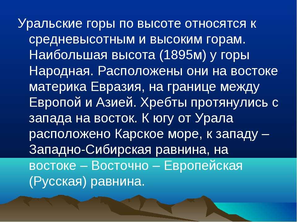 Уральские горы по высоте относятся к средневысотным и высоким горам. Наибольш...