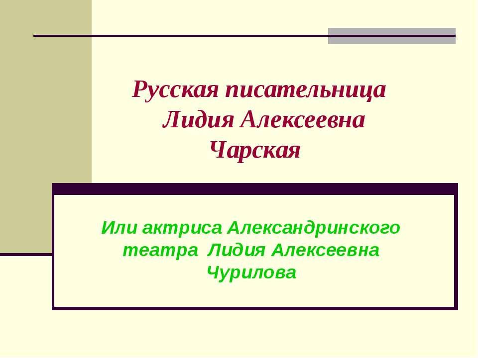 Русская писательница Лидия Алексеевна Чарская Или актриса Александринского те...