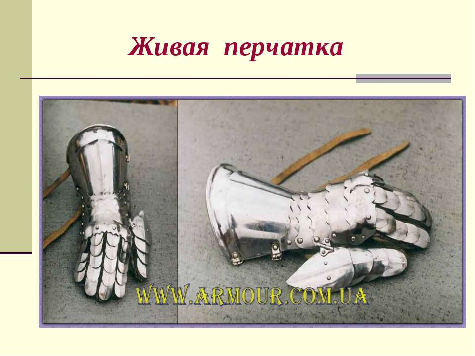 Живая перчатка