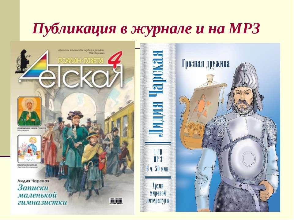 Публикация в журнале и на МР3