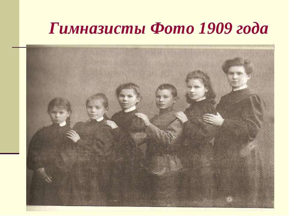 Гимназисты Фото 1909 года