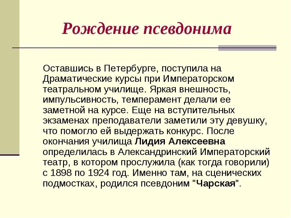 Рождение псевдонима Оставшись в Петербурге, поступила на Драматические курсы ...